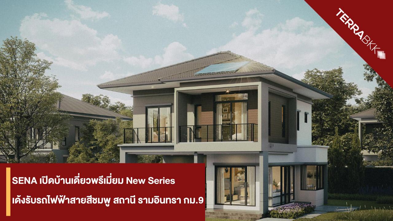 SENA เปิดบ้านเดี่ยวพรีเมี่ยม New Series  เด้งรับรถไฟฟ้าสายสีชมพู สถานีรามอินทรา กม.9