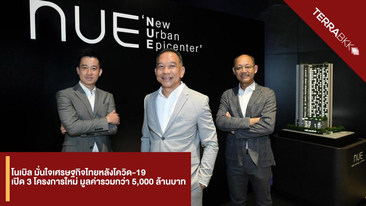 โนเบิล มั่นใจเศรษฐกิจไทยหลังโควิด-19 เปิด 3 โครงการใหม่ มูลค่ารวมกว่า 5,000 ล้านบาท ตอกย้ำความสำเร็จแบรนด์ NUE บนทำเลศักยภาพติดรถไฟฟ้าทั่วกรุงเทพฯ