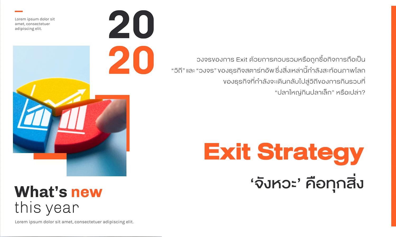 Exit Strategy 'จังหวะ' คือทุกสิ่ง