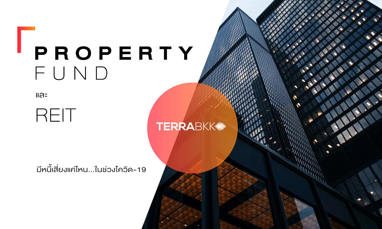 Property Fund และ REIT ที่มีหนี้เสี่ยงแค่ไหนในช่วงโควิด-19