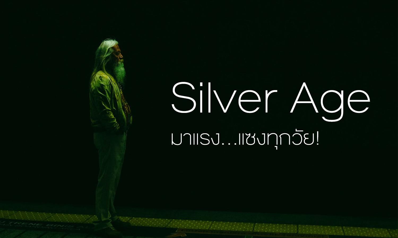 ตลาด 'Silver Age' มาแรง...แซงทุกวัย!
