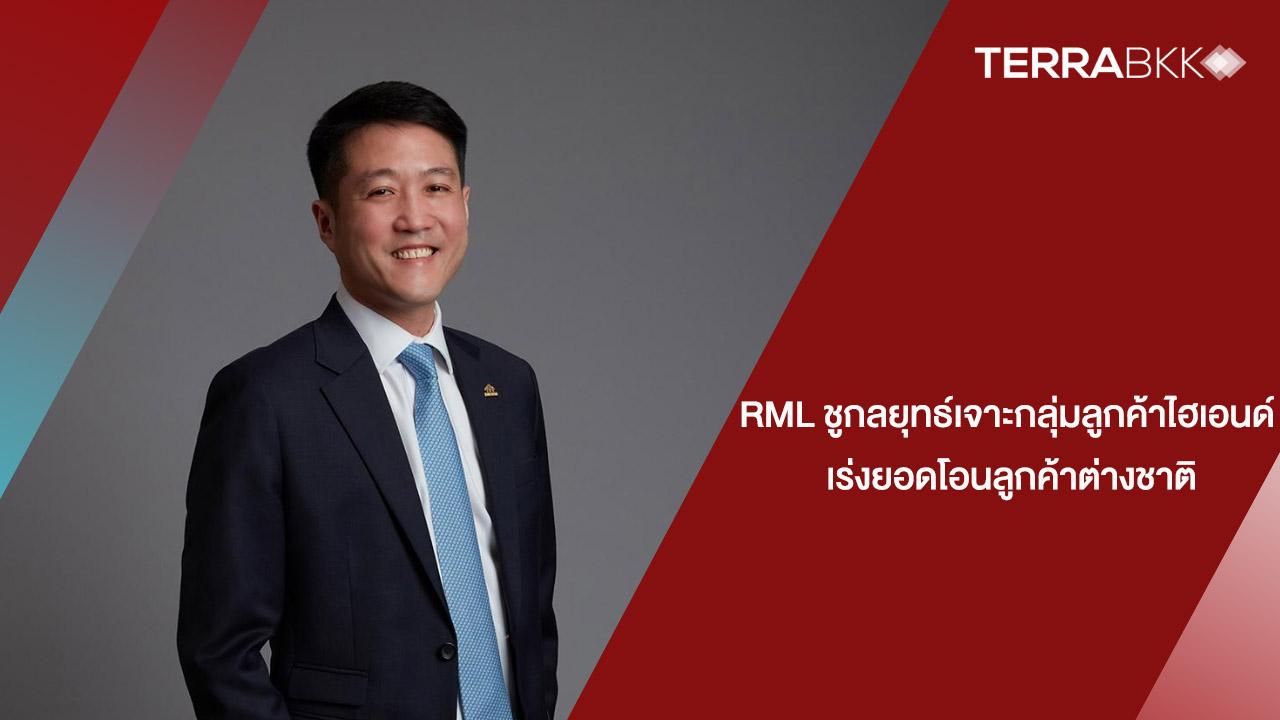 RML ชูกลยุทธ์เจาะกลุ่มลูกค้าไฮเอนด์ เร่งยอดโอนลูกค้าต่างชาติ