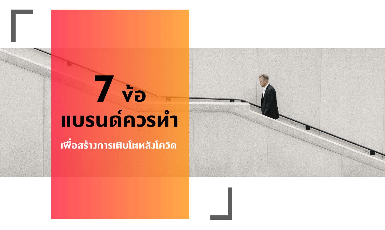 7 ข้อที่แบรนด์ควรทำ เพื่อสร้างการเติบโตหลังโควิด