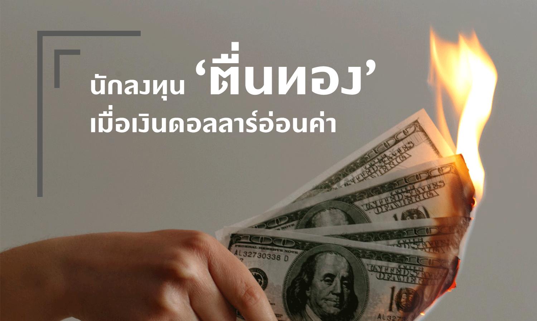 นักลงทุน 'ตื่นทอง' เมื่อเงินดอลลาร์อ่อนค่า