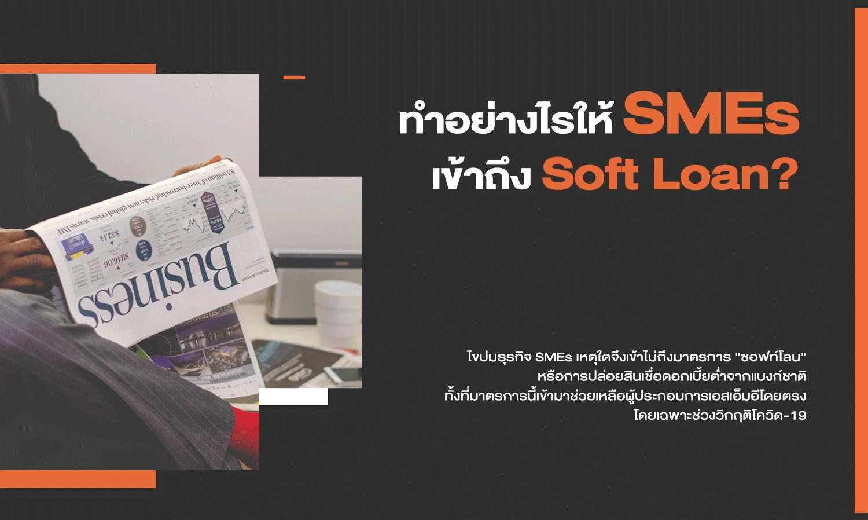 ทำอย่างไรให้ SMEs เข้าถึง Soft Loan?