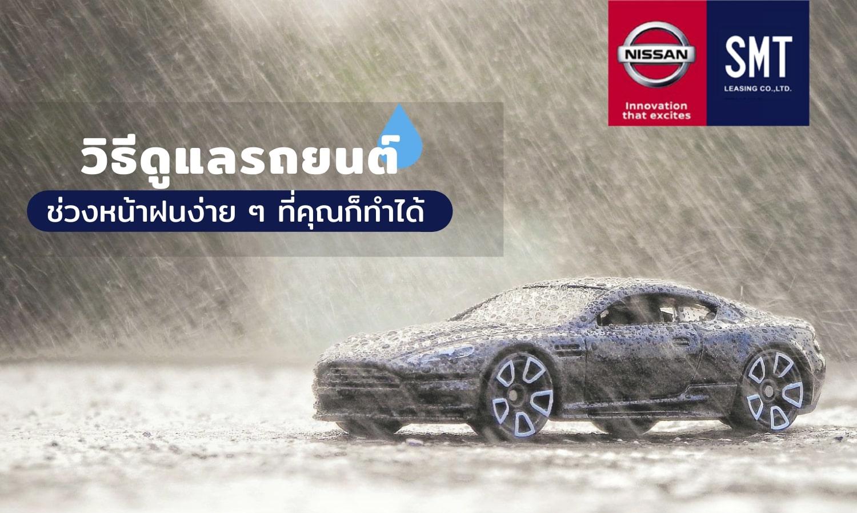 วิธีดูแลรถยนต์ช่วงหน้าฝนง่าย ๆ ที่คุณก็ทำได้