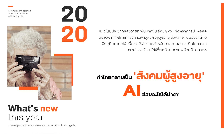 ถ้าไทยกลายเป็น 'สังคมผู้สูงอายุ' AI ช่วยอะไรได้บ้าง?