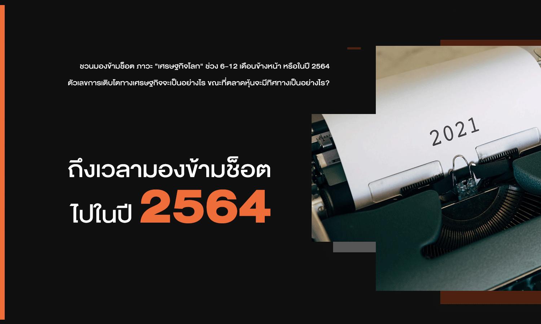 ถึงเวลามองข้ามช็อตไปในปี 2564