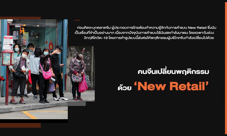 คนจีนเปลี่ยนพฤติกรรม ด้วย 'New Retail'