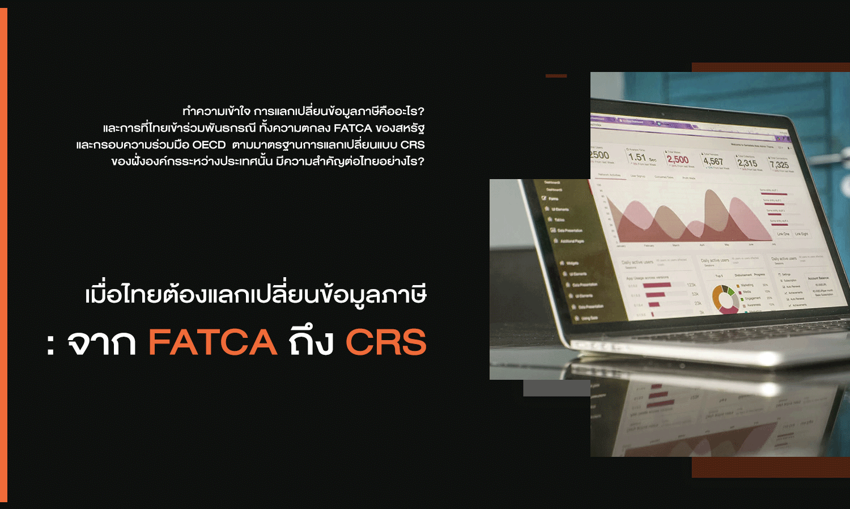 เมื่อไทยต้องแลกเปลี่ยนข้อมูลภาษี : จาก FATCA ถึง CRS