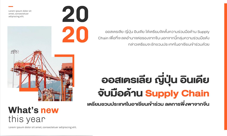 ออสเตรเลีย ญี่ปุ่น อินเดีย จับมือด้าน Supply Chain เตรียมชวนประเทศในอาเซียนเข้าร่วม ลดการพึ่งพาจากจีน