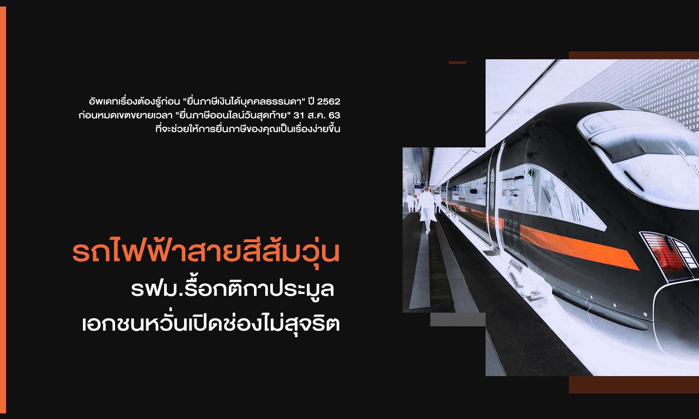 รถไฟฟ้าสายสีส้มวุ่น รฟม.รื้อกติกาประมูล เอกชนหวั่นเปิดช่องไม่สุจริต