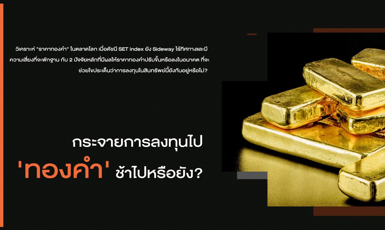 กระจายการลงทุนไป 'ทองคำ' ช้าไปหรือยัง?