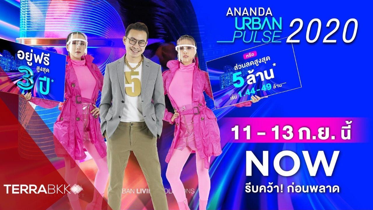 """อนันดาฯ เตรียมจัดงานใหญ่แห่งปี """"ANANDA URBAN PULSE2020""""อยู่ฟรีสูงสุด3ปี!!"""