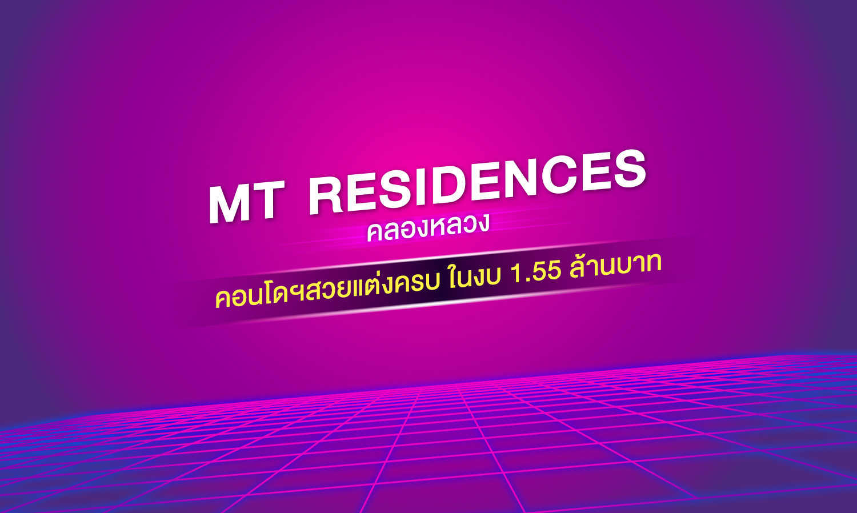 """เปิดห้องพาทัวร์ """"MT RESIDENCES คลองหลวง"""" คอนโดฯสวยแต่งครบ ในงบ 1.55 ล้านบาท"""