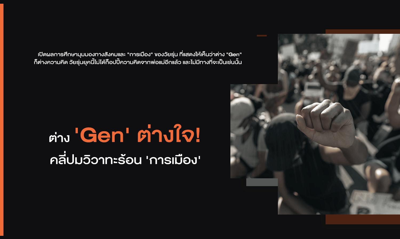 ต่าง 'Gen'ต่างใจ! คลี่ปมวิวาทะร้อน 'การเมือง'