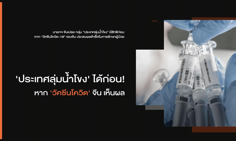 'ประเทศลุ่มน้ำโขง' ได้ก่อน! หาก 'วัคซีนโควิด' จีน เห็นผล