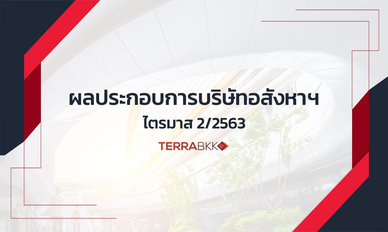 ผลประกอบการบริษัทอสังหาฯ ไตรมาส 2/2563