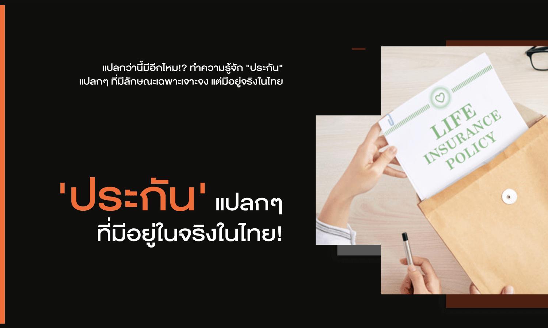 'ประกัน' แปลกๆ ที่มีอยู่ในจริงในไทย!
