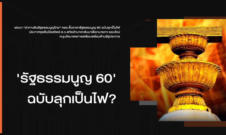 'รัฐธรรมนูญ 60' ฉบับลุกเป็นไฟ ?