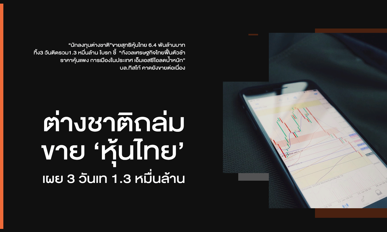 ต่างชาติถล่มขาย 'หุ้นไทย' เผย 3 วันเท 1.3 หมื่นล้าน