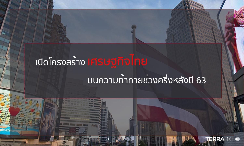 เปิดโครงสร้างเศรษฐกิจไทย บนความท้าทายช่วงครึ่งหลังปี 63