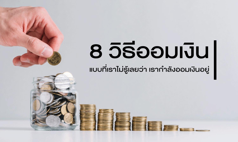 8 วิธีออมเงิน แบบที่เราไม่รู้เลยว่า เรากำลังออมเงินอยู่