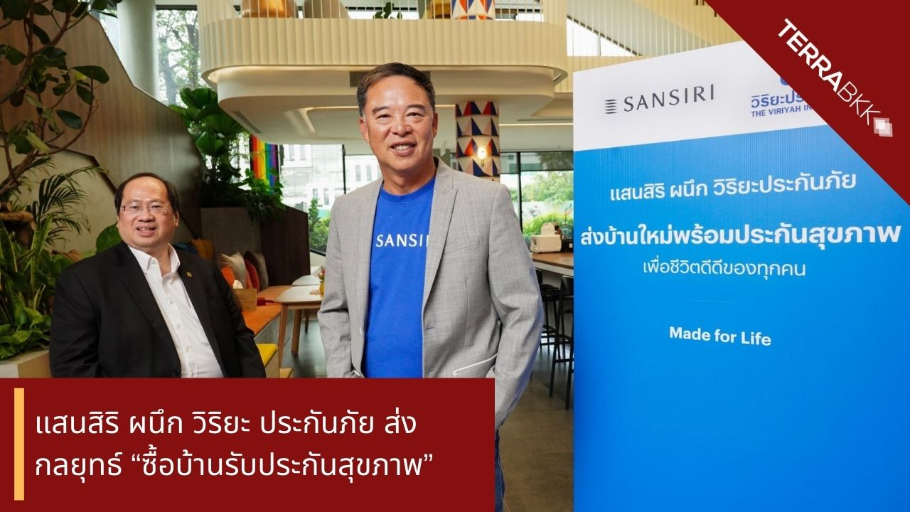 """แสนสิริ ผนึก วิริยะ ประกันภัย ส่งกลยุทธ์ """"ซื้อบ้านรับประกันสุขภาพ""""  ครั้งแรกในไทย! จับInsightเจาะตลาดคนอยากมีบ้าน และ ใส่ใจสุขภาพ  ตอกย้ำผู้นำแบรนด์เพื่อชีวิตดีดีของทุกคน"""
