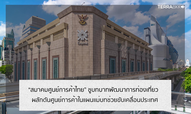 """""""สมาคมศูนย์การค้าไทย"""" เสนอไอเดียพัฒนาการท่องเที่ยว  ผลักดันศูนย์การค้าในแผนแม่บท หวังช่วยขับเคลื่อนประเทศฝ่าวิกฤต"""