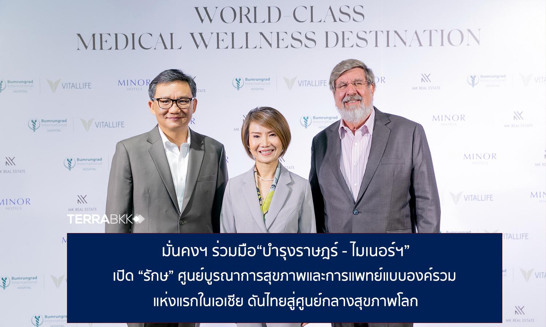 """""""รักษ"""" ศูนย์บูรณาการสุขภาพและการแพทย์แบบองค์รวมแห่งแรกในเอเชีย ดันไทยสู่ศูนย์กลางสุขภาพโลก ความร่วมมือของ 3 พันธมิตรมั่นคงฯ - บำรุงราษฎร์ - ไมเนอร์ฯ"""""""