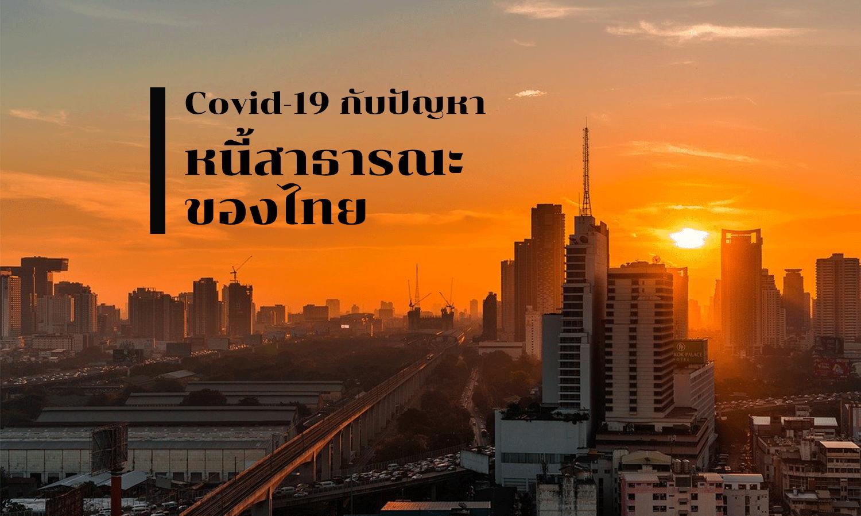 Covid-19 กับปัญหาหนี้สาธารณะของไทย
