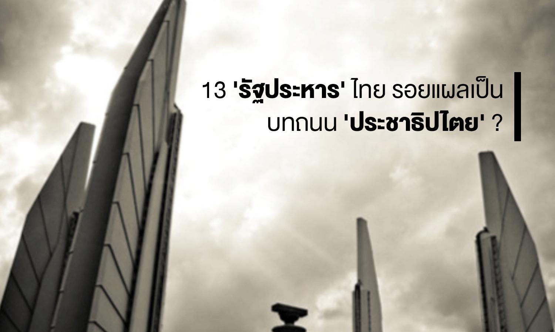 13 'รัฐประหาร' ไทย รอยแผลเป็น บทถนน 'ประชาธิปไตย' ?