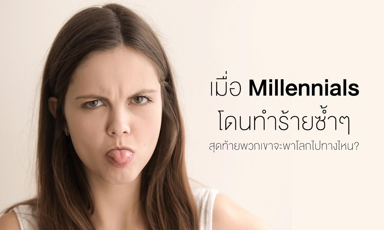 เมื่อ Millennials โดนทำร้ายซ้ำๆ สุดท้ายพวกเขาจะพาโลกไปทางไหน?
