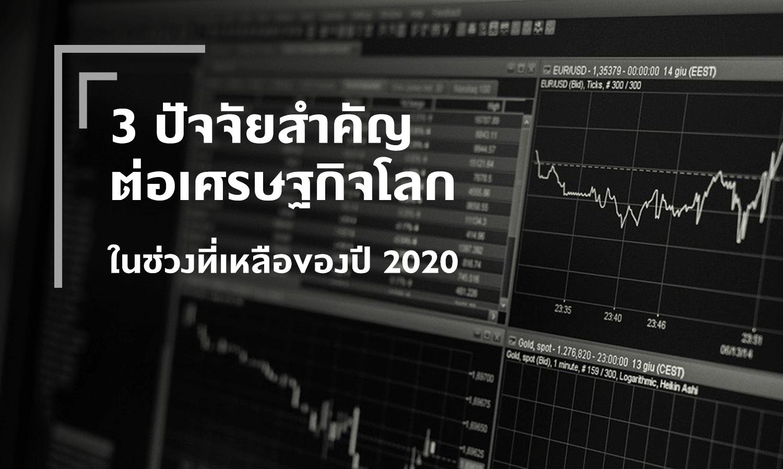 3 ปัจจัยสำคัญ ต่อเศรษฐกิจโลก ในช่วงที่เหลือของปี 2020