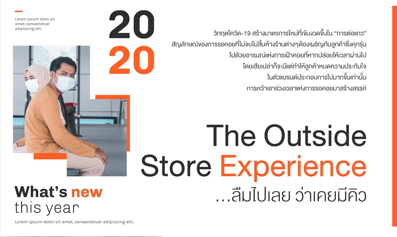 The Outside Store Experience…ลืมไปเลย ว่าเคยมีคิว