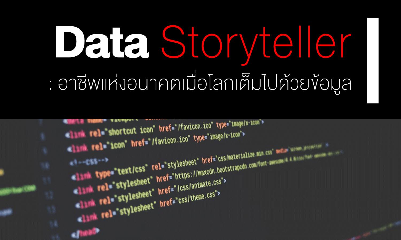 Data Storyteller : อาชีพแห่งอนาคตเมื่อโลกเต็มไปด้วยข้อมูล