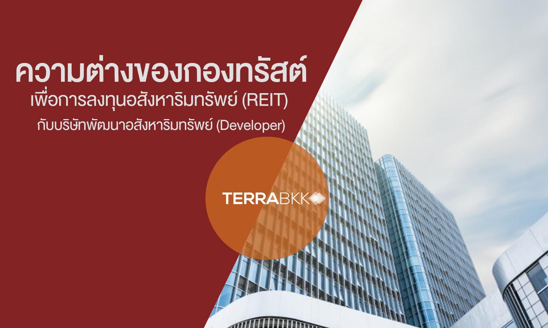 ความต่างของกองทรัสต์เพื่อการลงทุนอสังหาริมทรัพย์ (REIT) กับบริษัทพัฒนาอสังหาริมทรัพย์ (Developer)