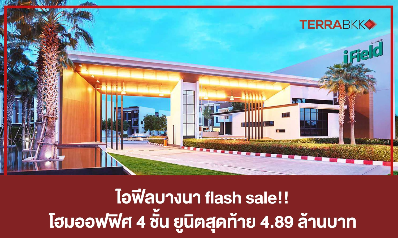 ไอฟีล บางนา flash sale!! โฮมออฟฟิศ 4 ชั้น ยูนิตสุดท้าย 4.89 ล้านบาท  อยู่สบายค้าขายก็รุ่ง ลงทะเบียนรับเพิ่มแคชแบคอีก 100,000 บาท