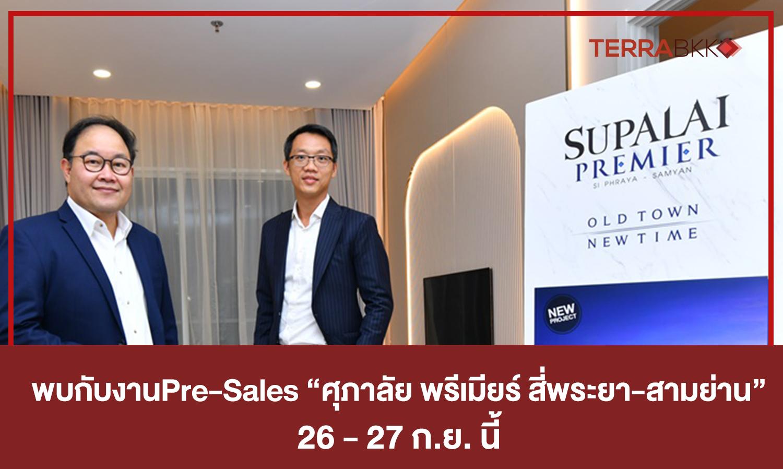 """พบกับงาน Pre-Sales """"ศุภาลัย พรีเมียร์ สี่พระยา-สามย่าน"""" 26 - 27 ก.ย. นี้"""