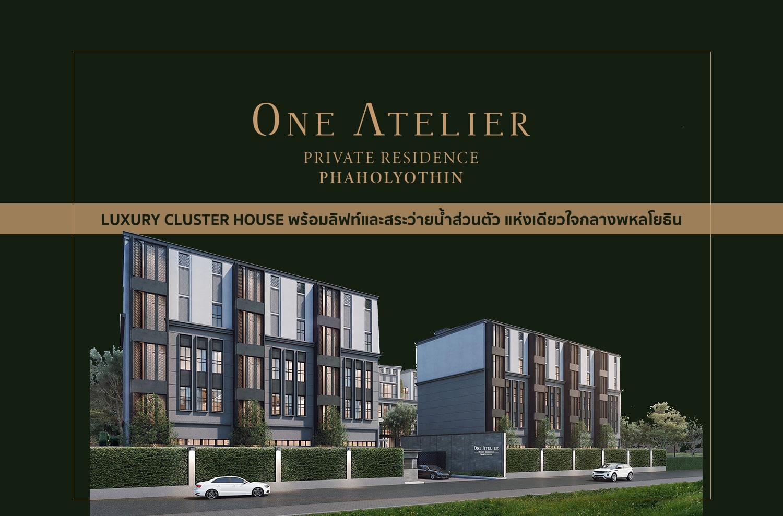 """ One Atelier Private Residence Phaholyothin ""  LUXURY CLUSTER HOUSE พร้อมลิฟท์และสระว่ายน้ำส่วนตัว แห่งเดียวใจกลางพหลโยธิน"