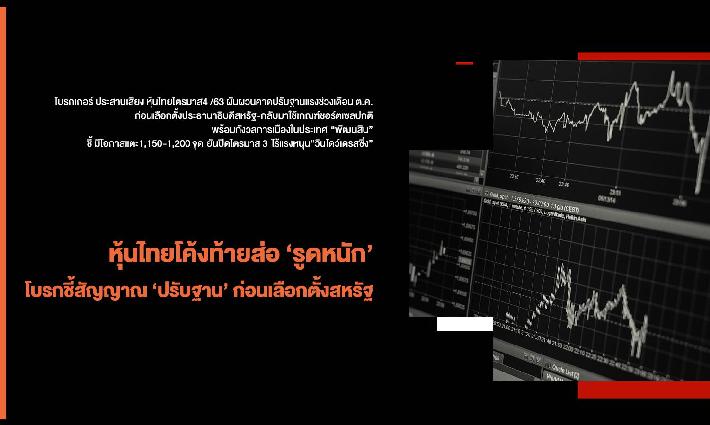 หุ้นไทยโค้งท้ายส่อ'รูดหนัก' โบรกชี้สัญญาณ 'ปรับฐาน' ก่อนเลือกตั้งสหรัฐ