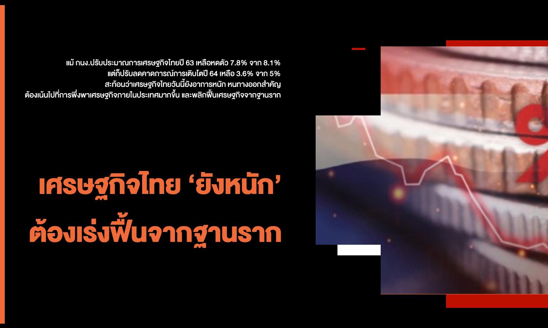 เศรษฐกิจไทย 'ยังหนัก' ต้องเร่งฟื้นจากฐานราก