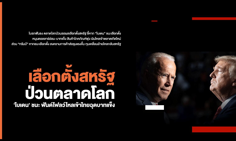 เลือกตั้งสหรัฐป่วนตลาดโลก 'ไบเดน' ชนะ ฟันด์โฟลว์ไหลเข้าไทยฉุดบาทแข็ง
