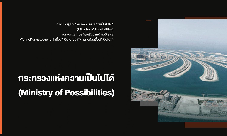 กระทรวงแห่งความเป็นไปได้ (Ministry of Possibilities)