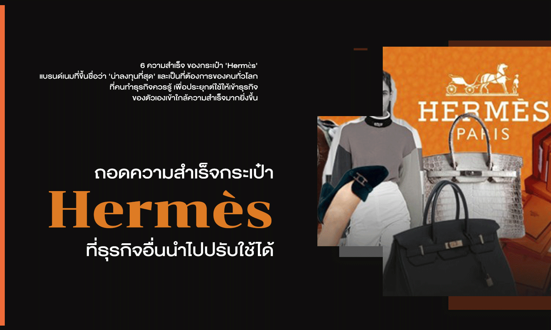 ถอดความสำเร็จกระเป๋า 'Hermès' ที่ธุรกิจอื่นนำไปปรับใช้ได้