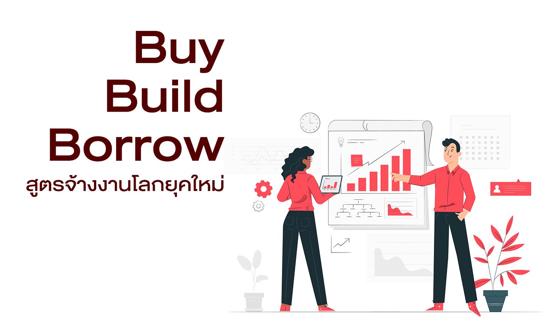 Buy-Build-Borrow สูตรจ้างงานโลกยุคใหม่