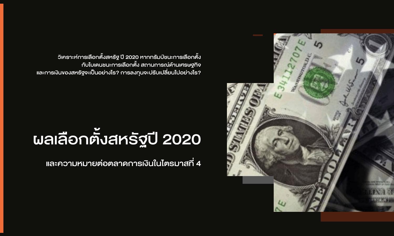 ผลเลือกตั้งสหรัฐปี 2020 และความหมายต่อตลาดการเงินในไตรมาสที่ 4