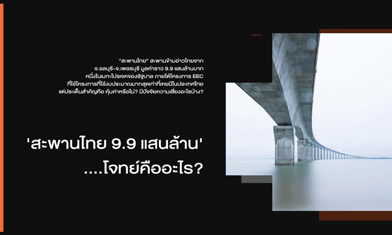 'สะพานไทย 9.9 แสนล้าน' ....โจทย์คืออะไร?