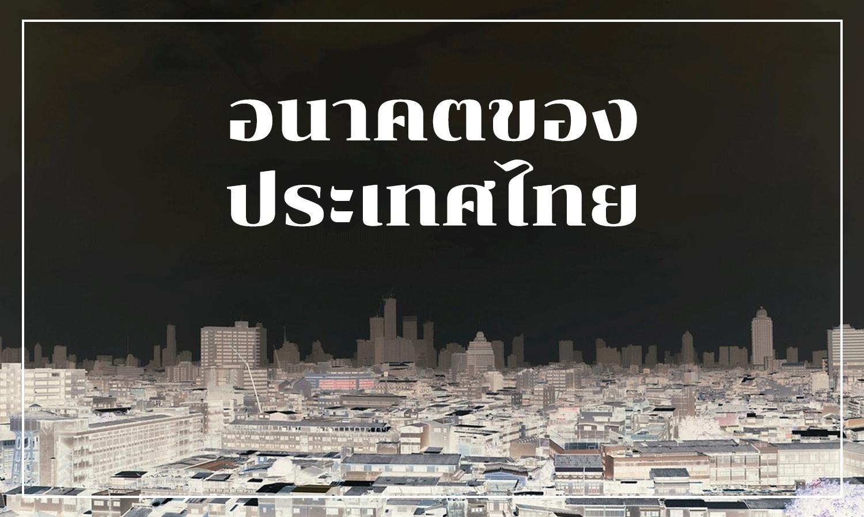 อนาคตของประเทศไทย