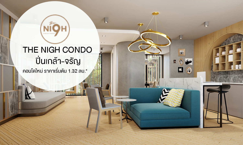 THE NIGH CONDO ปิ่นเกล้า-จรัญ คอนโดใหม่ ราคาเริ่มต้น 1.32 ลบ.*